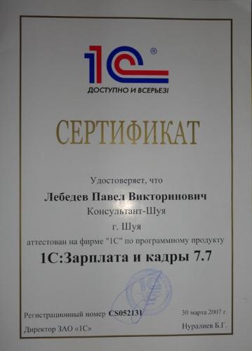 Ссылка на Скачать 1С Предприятие 8.2.12.75 + Кряк через торрент.